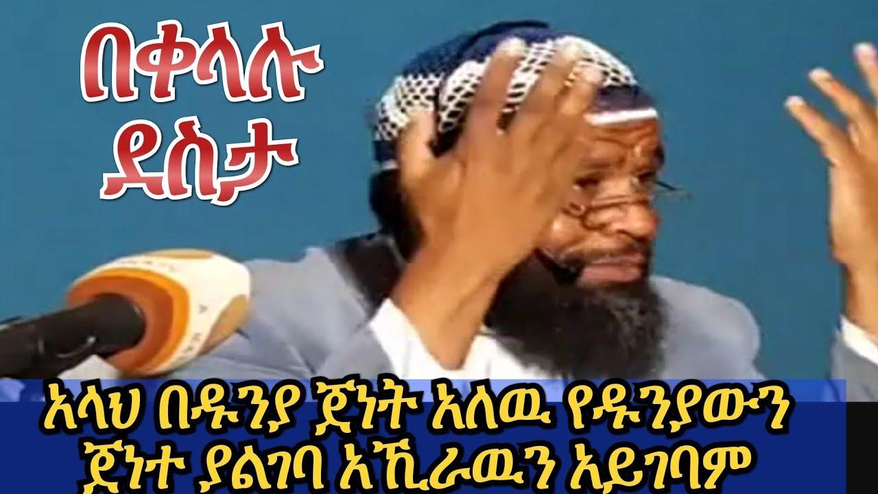 Download አላህ በዱንያ ጀነት አለዉ የዱንያውን ጀነተ ያልገባ አኺራዉን አይገባም Ustaz Mohammed Ferej