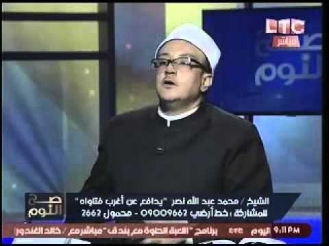 متصل لـ الشيخ ميزو:'ترضي مراتك تشتغل رقاصه ؟'.. شاهد الرد !
