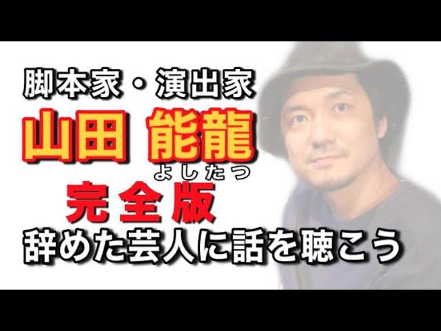 【完全版】脚本家・山田能龍【辞めた芸人に話を聴こう File.19】