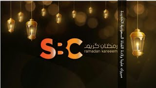 تردد قناه سعودية جديدة SBC تعرض اقوى المسلسلات العربيه فى رمضان 2018