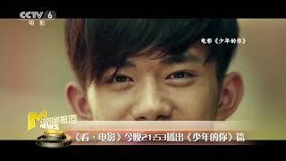 《看·电影》:汪海林点评《少年的你》周冬雨、易烊千玺表演 【中国电影报道 | 20200402】