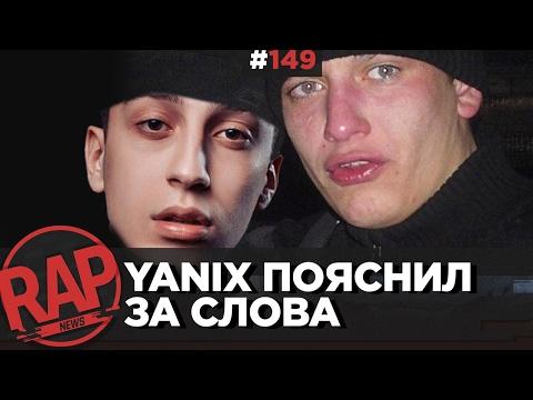 Провал VERSUS: FRESH BLOOD (Максим PARoVoZ VS Teeraps), YANIX в Big Russian Boss Show #RapNews 149