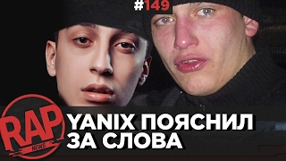 Провал VERSUS: FRESH BLOOD (Максим PARoVoZ VS Teeraps), YANIX в Big Russian Boss Show #RapNews 149
