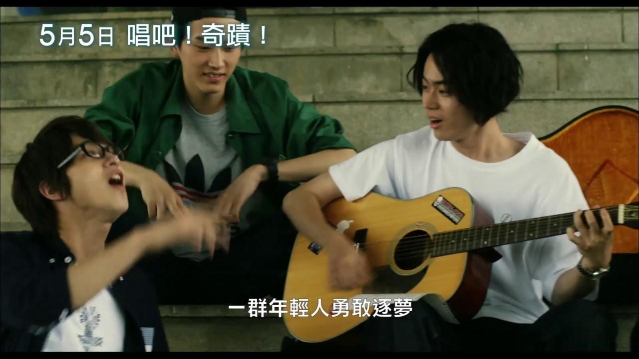 《唱吧!奇蹟!》 電影精彩預告 05/05在臺獻映 - YouTube