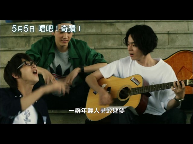 《唱吧!奇蹟!》 電影精彩預告 05/05在台獻映
