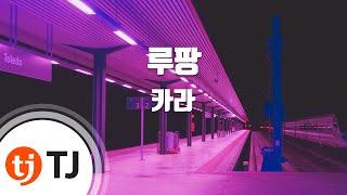 Lupin 루팡_KARA 카라_TJ노래방 (Karaoke/lyrics/romanization/KOREAN)