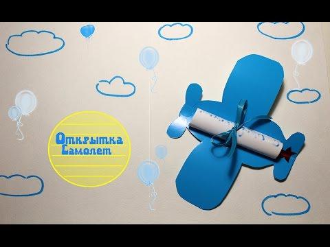 Открытка своими руками на 23 февраля/ Детские открытки/ Make a postcard-airplane on dads holiday