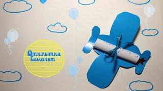 Открытка своими руками на 23 февраля/ Детские открытки/ Make a postcard-airplane on dad's holiday