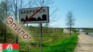 Бобруйск, эпилог(Последняя серия моего путешествия по Бобруйску. Возвращаемся домой поднакопить денег на следующее путешес..., 2015-11-22T15:00:00.000Z)