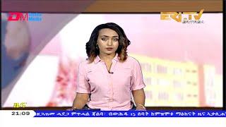 Tigrinya Evening News for January 22, 2020 - ERi-TV, Eritrea