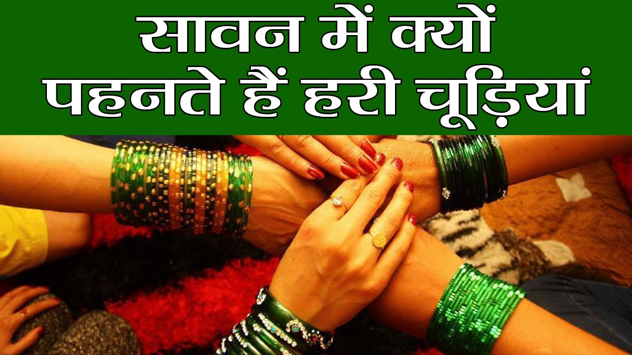 Women wear green bangles in Sawan