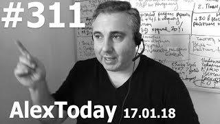Маркетинг - понты! Система управления. Ценности. #AlexToday 311