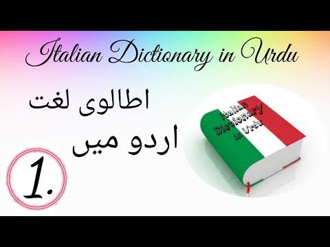 Lesson 1. Italian dictionary in urdu | il dizionario in urdu#ItaliancourseinUrduwithTayyaba