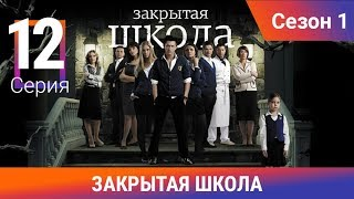 Закрытая школа. 1 сезон. 12 серия. Молодежный мистический триллер