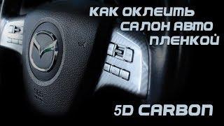 Оклейка салона авто пленкой под карбон 5D, 6D, 4D