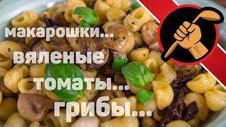 Паста с грибами и вялеными томатами - время приготовления - полгода + 10 минут