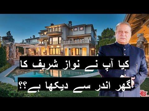 Nawaz Sharif new Mansion [NEW] [2017] | Pakistan TV