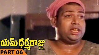 M Dharmaraju MA Movie Part 06/12 || M Dharmaraju MA Telugu Movie || Mohan Babu, Rambha