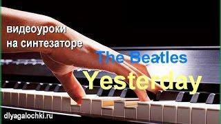 Видеоурок на синтезаторе Битлз Вчера