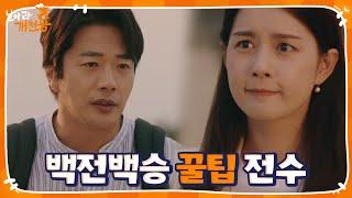 """""""작은 증거가 결과를 뒤집어요"""" 권상우, 김주현에게 백…"""