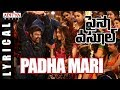 Padha mari  Lyrical  | Paisa Vasool Songs | Balakrishna, Shriya | Puri Jagannadh | Anup Rubens