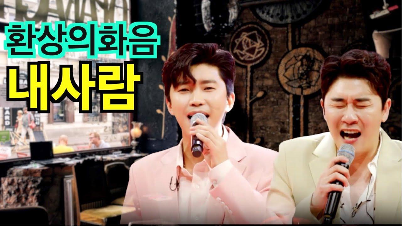 [내사람] 임영웅, 영탁 - 환상의 하모니 산으로 가자~ (feat. SG 워너비 2006, 제주 올레길)