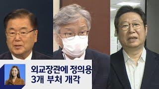 문 대통령, 3개 부처 개각…정의용, 외교장관으로 복귀  / JTBC 정치부회의