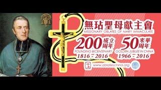 無玷聖母獻主會創會二百周年及來華服務五十周年-感恩聖祭