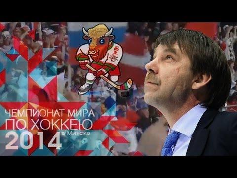 Гимн Сборной России по хоккею - Хэй-хэй, себя не жалей это- Хоккей Хэй-хэй, будем сильней, хэй-хэй, шайбу забей - послушать mp3 на максимальной скорости