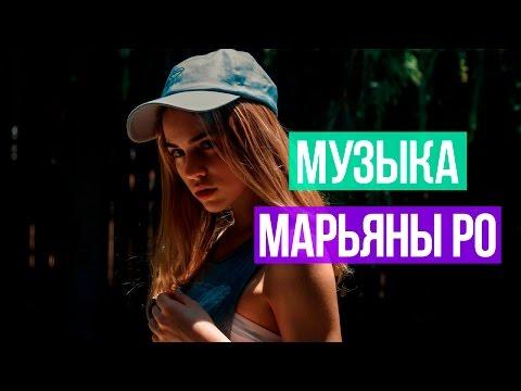 Песни из видео марьяны ро аскро