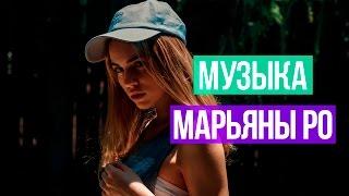 Музыка из видео Марьяны Ро / #1