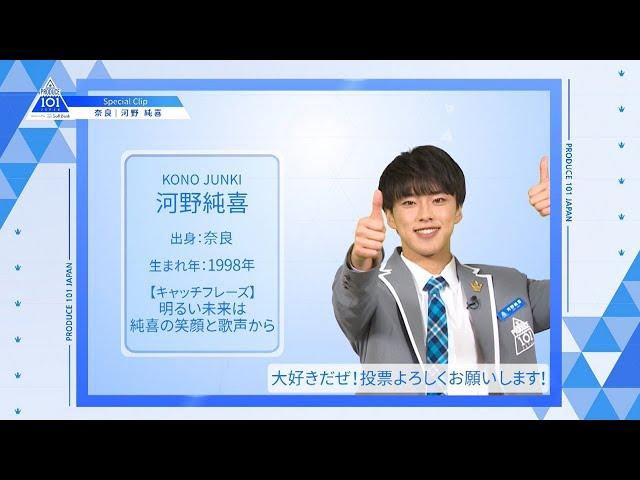 【河野 純喜(Kono Junki)】ファイナリストPICK ME動画|PRODUCE 101 JAPAN