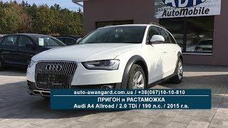 Audi A4 Allroad 2.0 TDi 2015 | Авто из Германии под Заказ | Растаможка в Украине