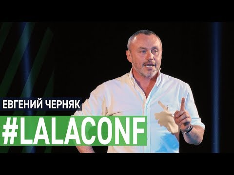 Евгений Черняк - хедлайнер LalaConf 2019
