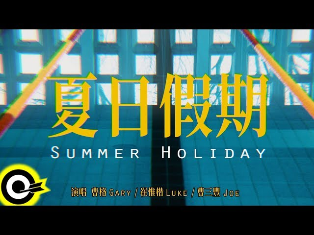 曹格 Gary Chaw Feat. 曹三豐 Joe Chaw & 崔惟楷 Luke Tsui 【夏日假期 Summer Holiday】Official Music Video