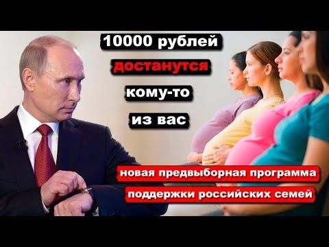 Путин выделяет на каждого первенца по 10 тысяч, но только не на каждого | Pravda GlazaRezhet