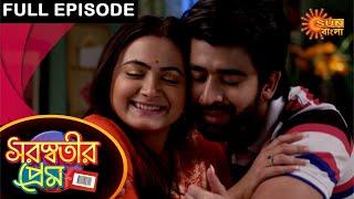 Saraswatir Prem - Full Episode 3 May 2021 Sun Bangla TV Serial Bengali Serial