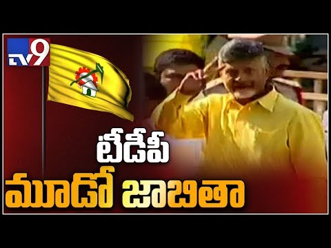 TDP releases Third list of candidates - TV9
