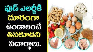ఫుడ్ ఎలర్జీని దూరం చేసుకోవాలంటే,తినకూడని పదార్థాలు..! | 8 Most Common Food Allergies