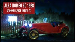 видео Масштабная модель Alfa Romeo