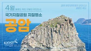 4월 울릉도·독도 이달의 무인도서, 공암