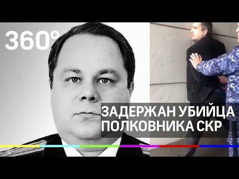 Задержание убийцы полковника СКР Владимира Капустина