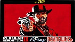 Red Dead Redemption 2 ► Последний герой ► Прохождение #33 (стрим)