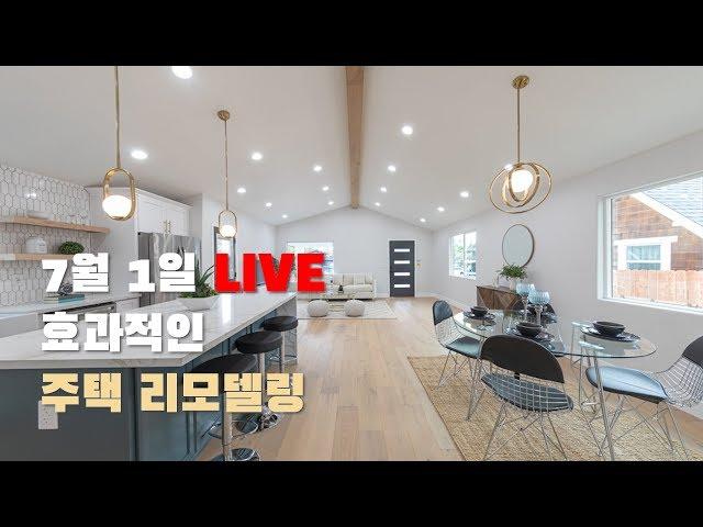 7월 1일 LIVE - 효과적인 주택 리모델링과 비용