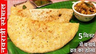 अब नवरात्रि के 9 दिन यही बनाने का मन करेगा ऐसा है इसका स्वाद Navratri Vrat Recipes | Vrat Ka Khana