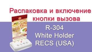 Обзор Кнопка вызова официанта с  холдером R-304 RECS USA | waiter calling system