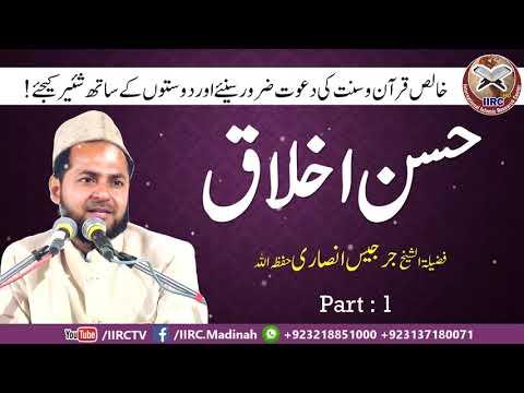 husn-e-akhlaq-part-1/2-by-maulana-jarjees-ansari-hafizahullah