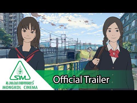 The Case of Hana & Alice - Official Trailer [ซับไทย]