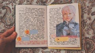личный дневник / конкурс в конце / лд обзор / все мои дневники / влог
