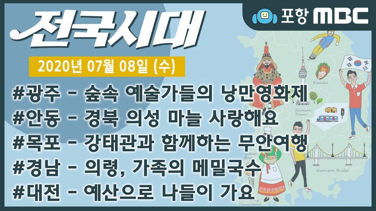 [전국시대] 2020년 07월 08일 방송